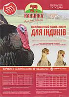 Комбикорм для индюков ТМ «Калинка» Гровер для индюков (от 9 до 16 недель) 25 кг