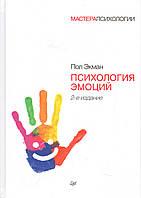 Психология эмоций 2-е изд Экман П
