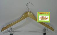 Вешалка (тремпель, плечики) для одежды костюмная с нарезами и прищепками, деревянная, светлая