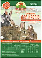 Комбикорм для кролей ТМ «Калинка» Для кролематок -лакто (6803) 25 кг