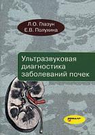 Глазун Л.О., Полухина Е.В. Ультразвуковая диагностика заболеваний почек. Руководство