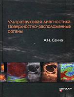 Сенча А.Н. Ультразвуковая диагностика. Поверхностно-расположенные органы