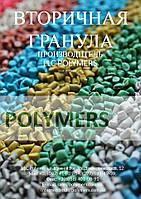 Предлагаем вторичную гранулу: трубный полиэтилен, ПС (УМП), ПП-А4, ПЭНД выдув, литье, ПЕ-100, ПЕ-80