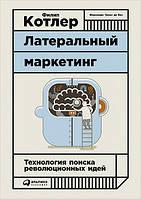 Латеральный маркетинг. Технология поиска революционных идей Филип Котлер
