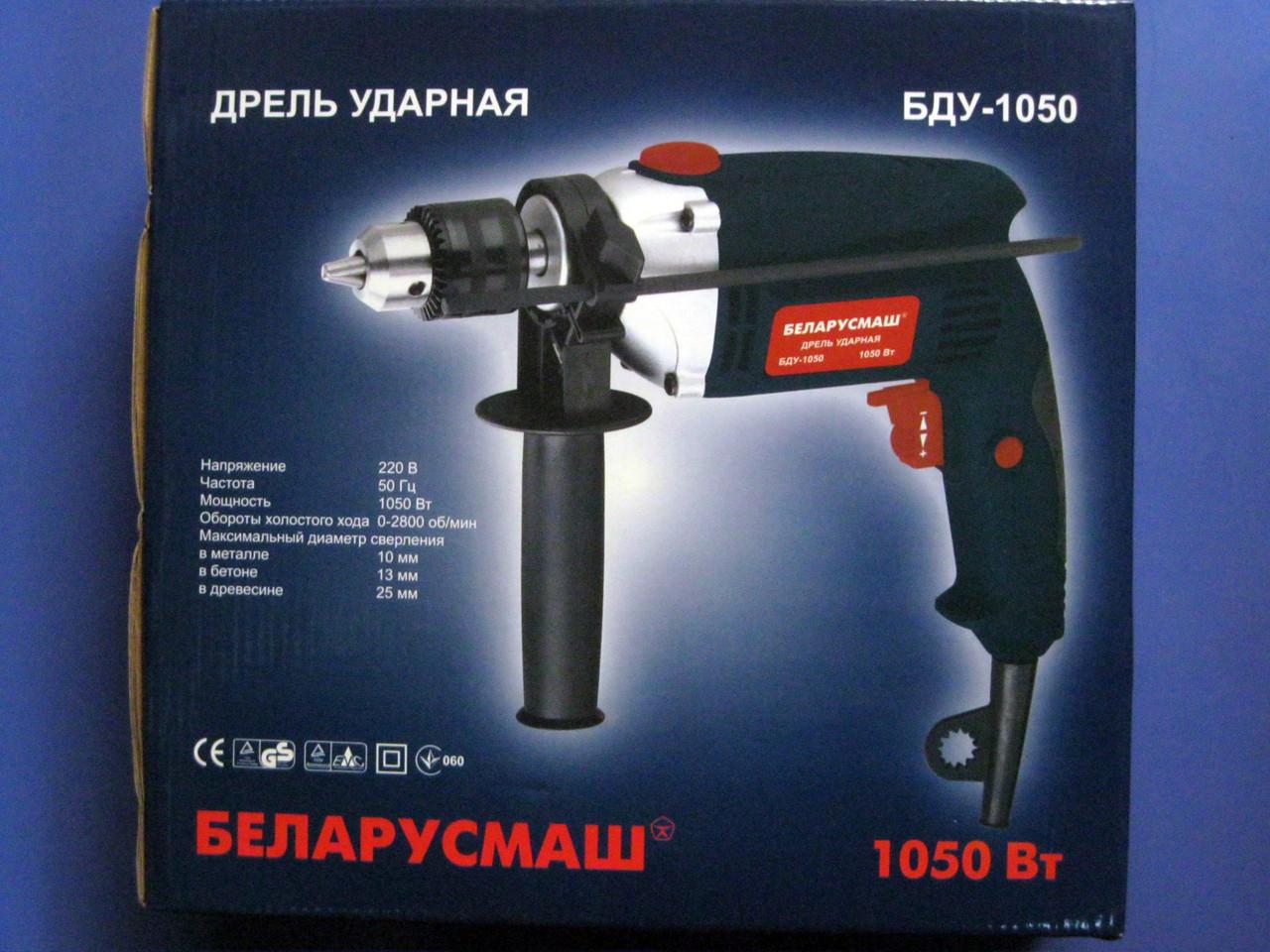 Дрель Беларусмаш БДУ-1050