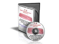T9 - Быстрый набор 1.5 (PROFESSIONAL SOFTWARE)