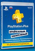 Карта подписки PlayStation Plus 90 дней (RU)