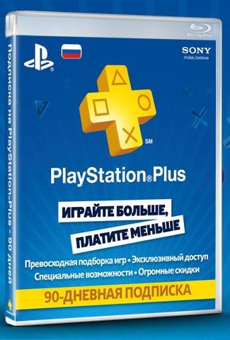 """Карта подписки PlayStation Plus 90 дней (RU) -  """"Аллсофт Україна"""" в Киеве"""