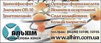 Ортофосфорная кислота, сульфонол, формалин, жидкое стекло и др.