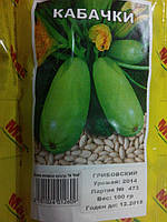 Семена кабачка 100 гр сорт Грибовский