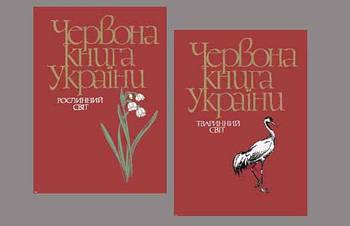 В Украине усиливают охрану животных из Красной книги, но при этом закрывают природные питомники