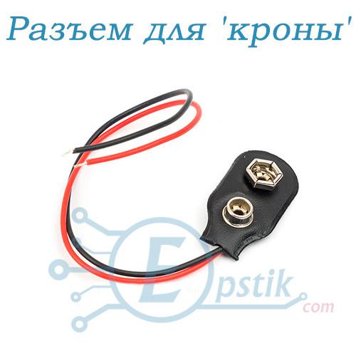 Разъем, контакты для батарейки тип 'крона' MN1604  Arduino