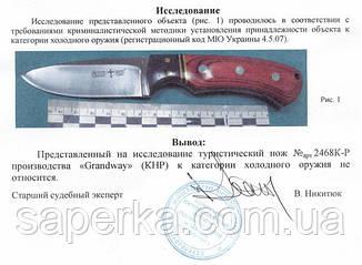 Нож туристический универсальный Grand Way 2468 KP, фото 2