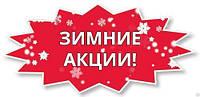 АКЦИЯ - январьская оттепель!