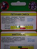 Петуния смесь+маттиола, фото 2