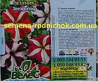 Петуния Звездопад цветы (смесь) однолетние цветение до заморозка засухоустойчивое растения (0,2г пачке)