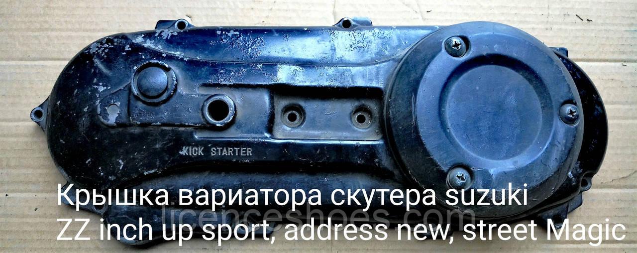 Крышка вариатора Suzuki ZZ Inch up sport, Street Magic,  Address new