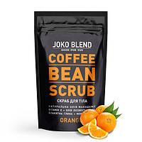 Кофейный скраб Joko Blend Orange, 200 г