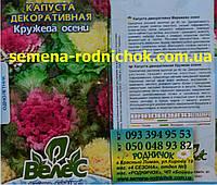 Декоративная капуста Кружева Осени (смесь) однолетние растение переносит заморозки (0,2г пачке)