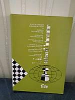 Шахматный информатор №42/1986 год