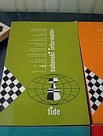 Шахматный информатор №43, 1987 год