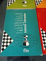 Шахматный информатор №41, 1986 год