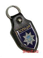 Брелок для ключей Полиция (кожа), 4056