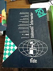 Шахматный информатор №40, 1985 год