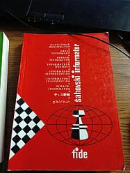 Шахматный информатор №48, 1989 год