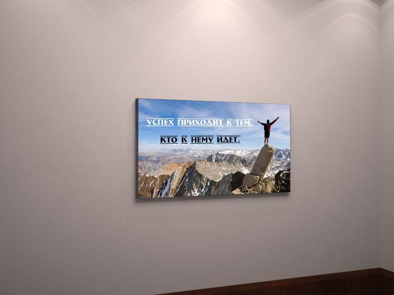 Мотивирующая картина  - РА Витрина в Черкассах