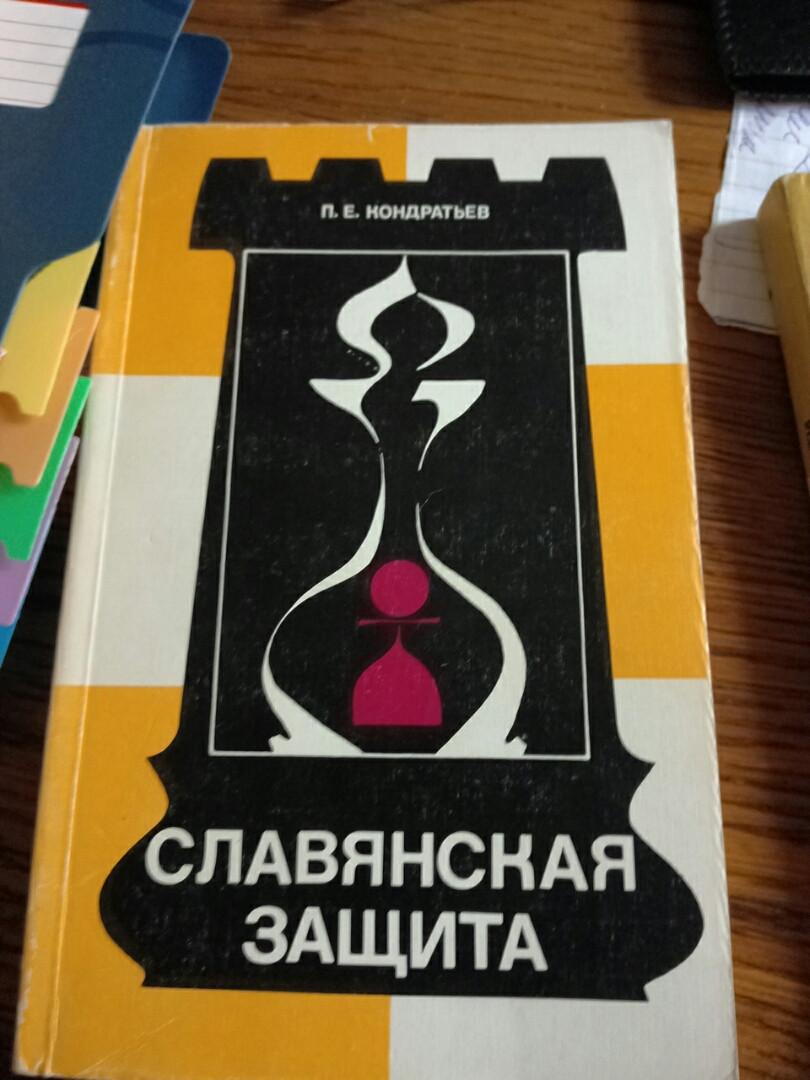 Славянская защита