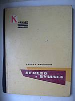 Каталог отделочных материалов и изделий. Дерево и бумага. 1962 год