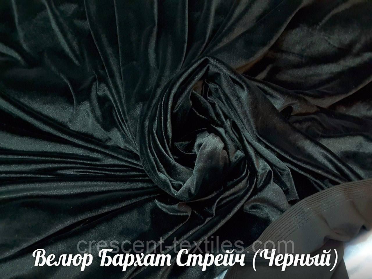 Велюр Бархат Стрейч плотный (Черный)