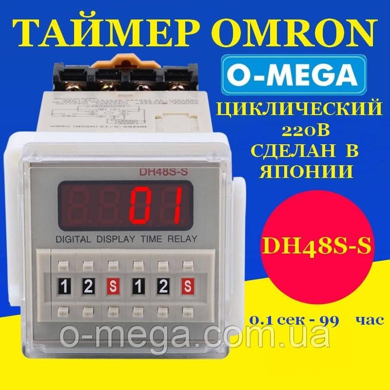 Таймер для инкубатора omron dh48s-s циклический 0.1 сек - 99 час (Япония)
