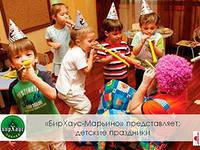 Детские дни рождения и праздники в Кривом Роге