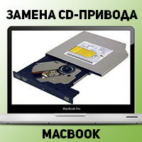 "Замена CD-привода MacBook 13"" 2006-2008 в Донецке"
