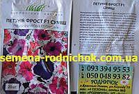 Петуния Фрост F1 (смесь) однолетние растение для открытого грунта с ранним цветением (20 семян в  пачке)