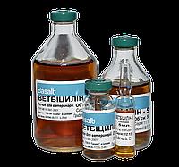 Ветбіцилін-5 розчин 5мл (пролонгованої дії)