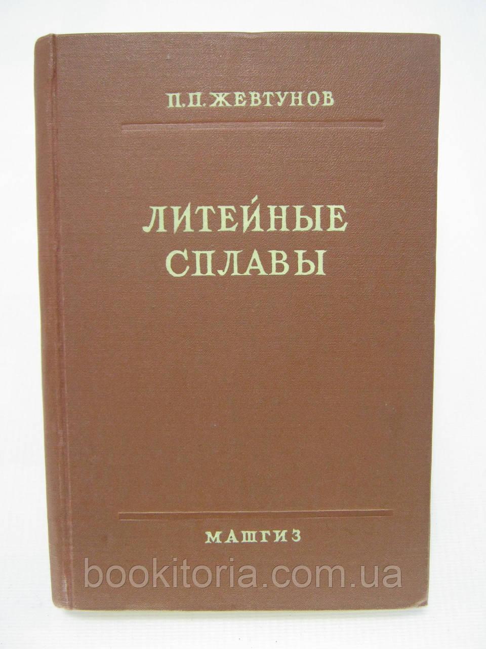 Жевтунов П.П. Технология литейного производства. Литейные сплавы (б/у).