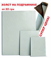 Холст на подрамнике для живописи (Боковая натяжка, Украина), 20х20см