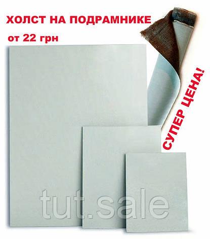 Холст на подрамнике для живописи (Боковая натяжка, Украина), 20х20см, фото 2