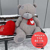 Мягкая игрушка мишка Тэд с сердцем, по спинке 80 см. , сердце 45 см.