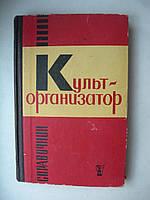 """Справочник """"Культорганизатор"""" 1966 год"""