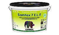 Краска Латексная для внутренних работ Samtex 7 E.L.F. B1 (Германия), 10 л.