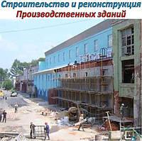 Строительство и реконструкция производственных зданий о сооружений
