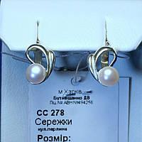 Сережки серебряные с жемчугом культивированным сс 278