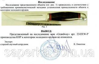 Нож многофункциональный Grand Way 2343 EWP, фото 2