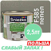 Sniezka SUPERMAL Пепельная F585 Без Запаха масляно-фталевая 2,5лт