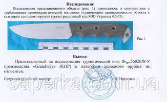 Нож туристический с отверстием для темляка Grand Way 2602 EWP, фото 3