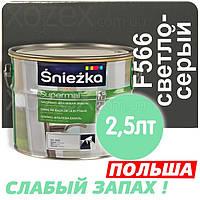 Sniezka SUPERMAL Светло-серая F566 Без Запаха масляно-фталевая 2,5лт